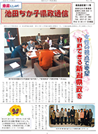 池田ちか子県政通信第11号